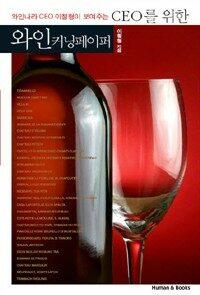 와인 커닝페이퍼
