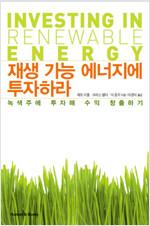 재생 가능 에너지에 투자하라