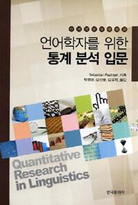 언어학자를 위한 통계 분석 입문 : 언어학 연구방법론