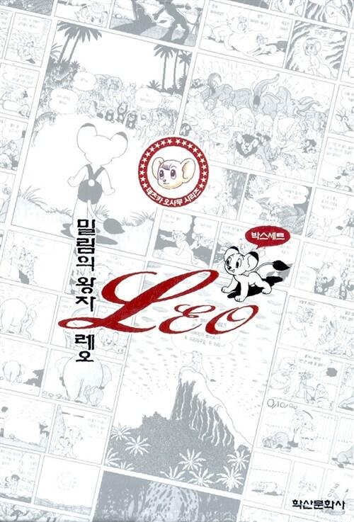 밀림의 왕자 레오 박스세트 - 전3권