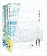 진눈깨비 소년 1~3 세트 - 전3권 (시즌 1)