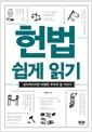 [중고] 헌법 쉽게 읽기