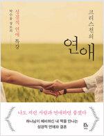 크리스천의 연애 : 박수웅 장로의 성경적 연애 특