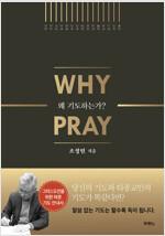 왜 기도하는가? : WHY PRAY