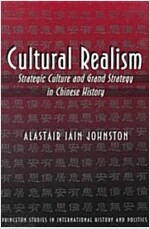 Cultural Realism: Strategic Culture and Grand Strategy in Chinese History (Paperback)