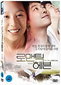 [중고] 로맨틱 헤븐