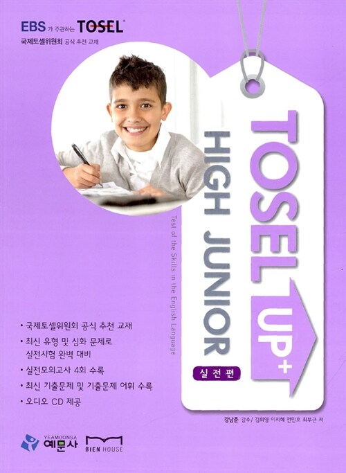 TOSEL Up+ High Junior 실전편 (책 + CD 1장)