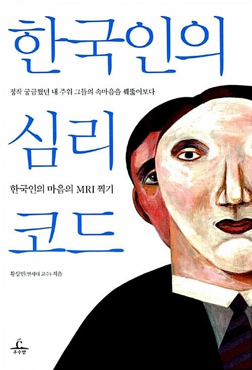 한국인의 심리코드