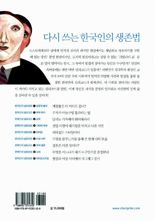 한국인의 심리코드 : 한국인의 마음의 MRI 찍기