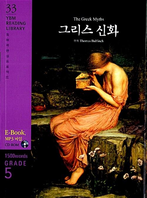 The Greek Myths 그리스 신화 (교재 + CD 1장)