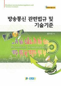 방송통신 관련법규 및 기술기준