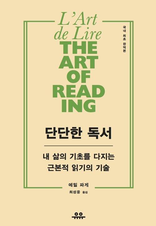 단단한 독서 : 내 삶의 기초를 다지는 근본적 읽기의 기술