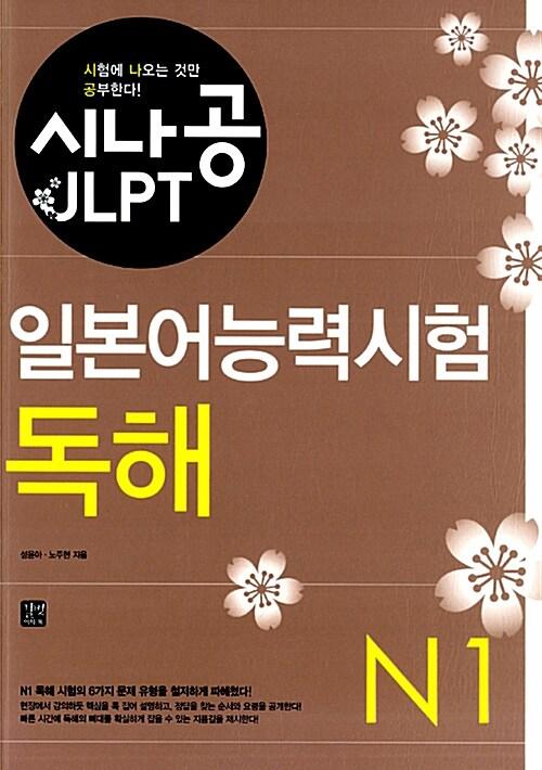 시나공 JLPT 일본어능력시험 N1 독해