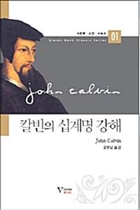 칼빈의 십계명 강해