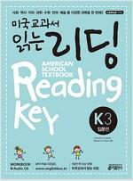 미국교과서 읽는 리딩 K3 입문편 (Student Book + Workbook + Audio CD)