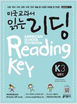 미국교과서 읽는 리딩 K3 입문편 (Student Book + Workbook + Audio QR Code)