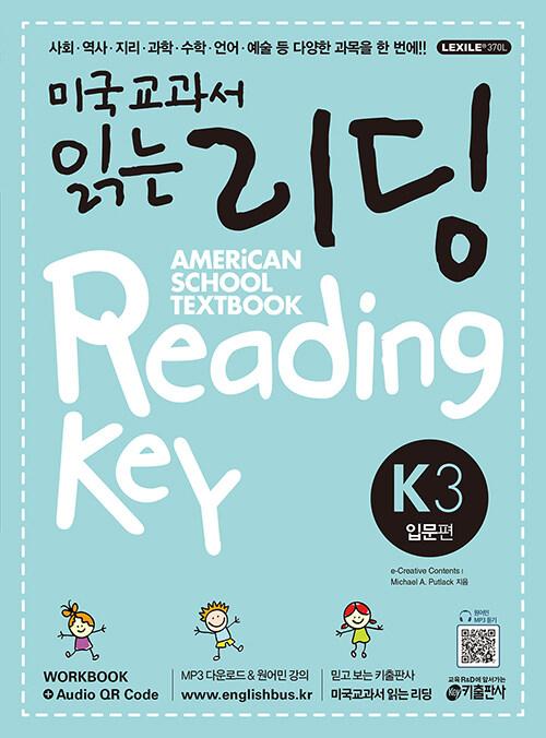 [중고] 미국교과서 읽는 리딩 K3 입문편 (Student Book + Workbook + Audio QR Code)