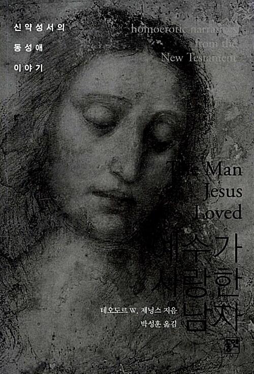 예수가 사랑한 남자
