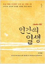 [CD] 인간의 일생 - 오디오 CD 8장