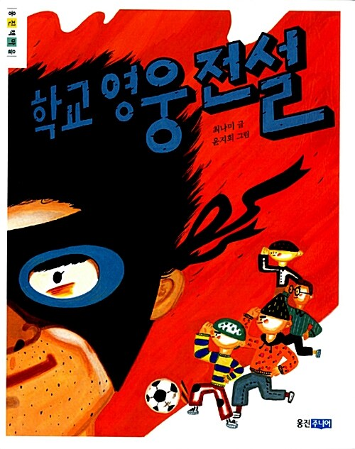 학교 영웅 전설