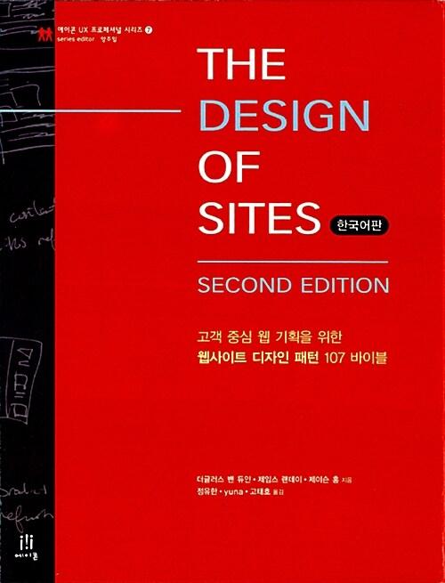 The Design of Sites 한국어판