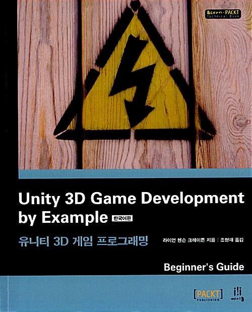 Unity 3D Game Development by Example 한국어판 (CD 1 포함 / 유니티코리아 제공 프로모션영상, 유니티 3.5 무료버전)