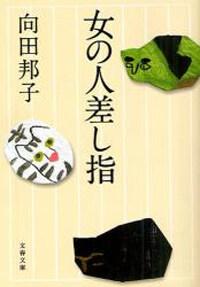 女の人差し指〈新裝版〉(文春文庫) (文庫)