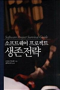 소프트웨어 프로젝트 생존 전략 (무선)