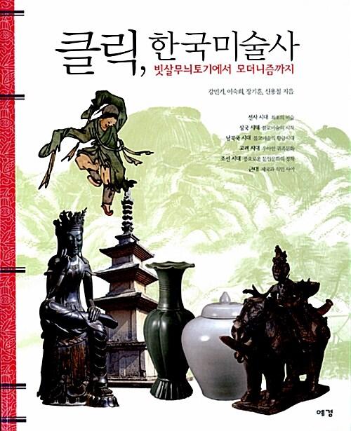 클릭, 한국미술사