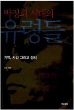박정희 시대의 유령들