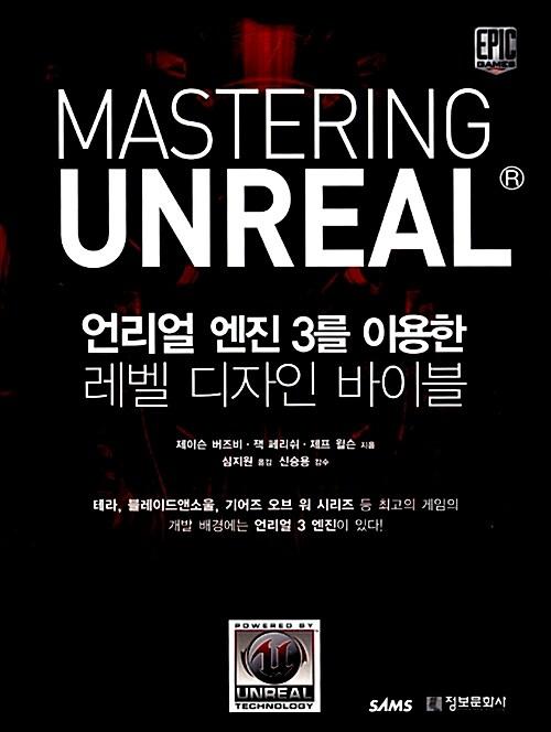 MASTERING UNREAL 마스터링 언리얼