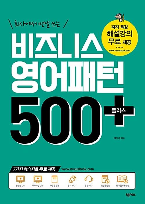 비즈니스 영어패턴 500 플러스