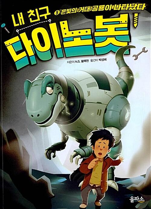 내 친구 다이노봇 5