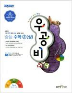 신사고 우공비 중등 수학 3 (상) (2019년용)