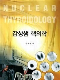 갑상샘 핵의학