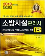 2018 소방시설관리사 1차 상하권 분리교재 (2018년 1월 27일 시행될 소방관계법규 반영)