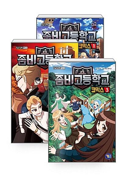 [세트] 좀비고등학교 코믹스 1~3 세트 - 전3권