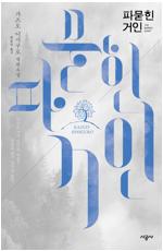 파묻힌 거인 : 가즈오 이시구로 장편소설