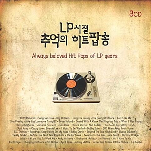 LP시절 추억의 히트 팝송 [3CD]