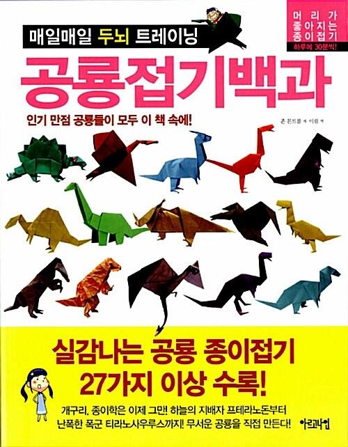 공룡접기백과