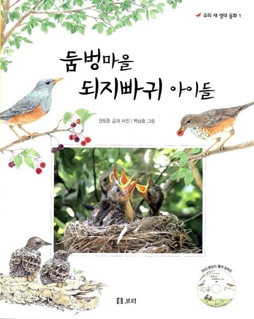 둠벙마을 되지빠귀 아이들 (책 + DVD 1장)