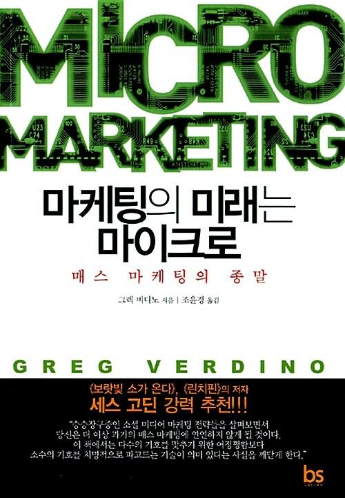마케팅의 미래는 마이크로