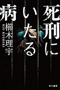 死刑にいたる病 (ハヤカワ文庫JA) (文庫)
