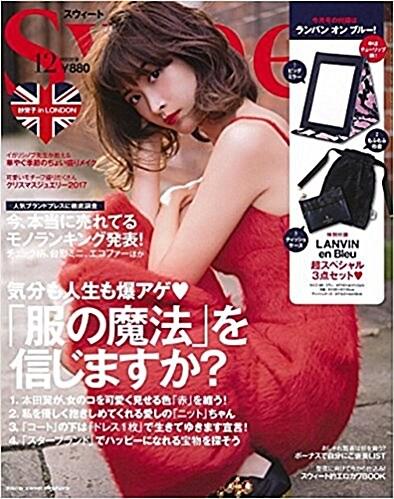 sweet (スウィ-ト) 2017年 12月號 [雜誌] (月刊, 雜誌)