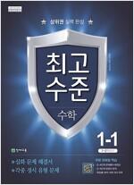 최고수준 수학 1-1 (2020년용)