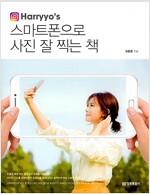 스마트폰으로 사진 잘 찍는 책
