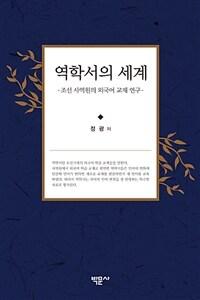 역학서의 세계 : 조선 사역원의 외국어 교재 연구