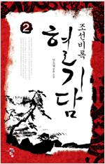 [세트] 조선비록 혈기담 (개정판) (총2권/완결)