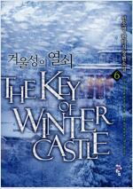 [세트] 겨울성의 열쇠 (총9권/완결)