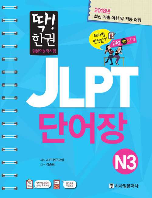 딱! 한 권 JLPT 일본어능력시험 단어장 N3